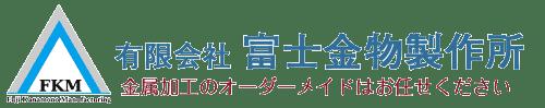 富士金物製作所ロゴ